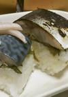 鯖の押し寿司