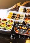 紙コップdeお弁当3☆運動会☆簡単時短〜
