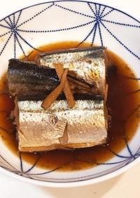 圧力鍋で骨まで食べられる、さんまの甘露煮