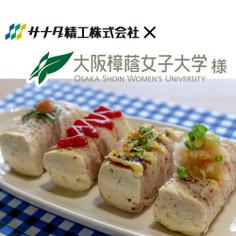 好きな味で食べよう★簡単!豆腐の豚肉巻き
