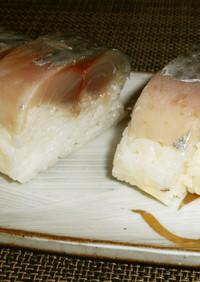 さば寿司☆昆布で包んだ本格派 鯖棒寿司