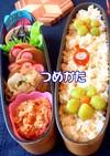 ソーセージと和惣菜 秋弁当 詰め方