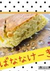 簡単ばななケーキ★ヘルシオホットクック
