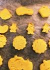 米粉とかぼちゃのクッキー