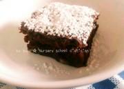 ごぼうのガトーショコラの写真