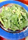 小松菜でシーザーサラダ