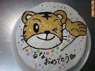 しまじろうのケーキ(キャラケーキ)