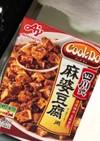 ★クックドゥ 四川式麻婆豆腐