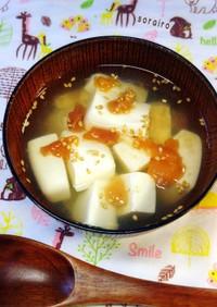 梅でさっぱり*すっぱ優しい豆腐のお吸い物