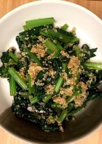 キヌアと小松菜のお浸し