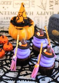 * ハロウィン ♡ 魔女のカップケーキ♪