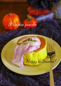 かぼちゃの厚焼きスフレパンケーキ