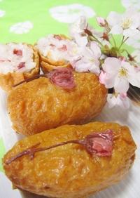 お花見に♪桜ほころぶ✿いなり寿司