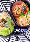 鮭のハラス 和惣菜 ハロウィン弁当詰め方
