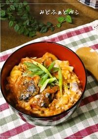 和ご飯✿さば缶トマトの玉子とじ丼