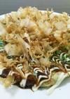 関西人が作る、めっちゃうまい!お好み焼き