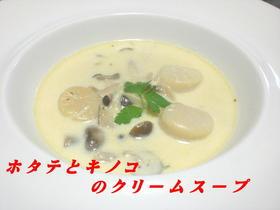 ホタテとキノコのクリームスープ