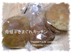 トースターで簡単クッキーёホットケーキ粉