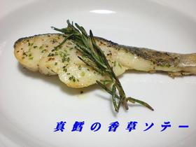 真鱈の香草ソテー