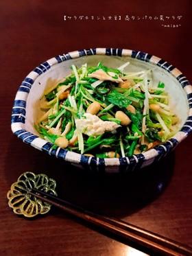 サラダチキンと大豆◎高タンパク水菜サラダ