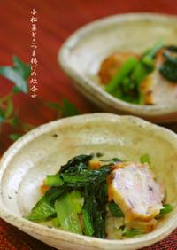 簡単☆小松菜とさつま揚げの炊合せ