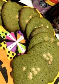 スターバックス風  抹茶チャンククッキー