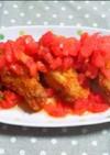 ドラムチキン唐揚げフレッシュトマトソース