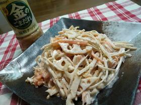 食物繊維たっぷり✿トリプル根菜ごまサラダ