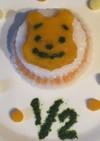 プーさんの離乳食ケーキ