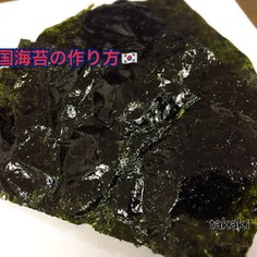 アレンジOK♪韓国海苔風味付け海苔の作り方