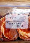 【下味冷凍】トンテキ
