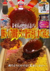 美味ドレの花椒辣醤ソースで鶏そぼろ弁当食