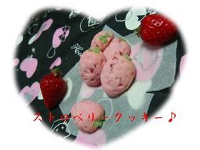 苺の果肉たっぷり☆春の訪れ苺クッキー♪