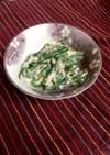 いんげん豆のカシューナッツ塩糀和え