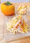 柿とハムのサラダ