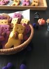 ハロウィン☆抱っこクマクッキー(ア使用)
