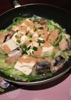 さば缶と豆腐のバーニャカウダソース蒸し煮