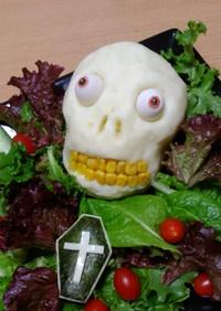 ハッピーハロウィン♪がいこつサラダ