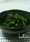 わさび菜と塩昆布の漬物