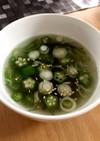 オクラとめかぶのほっこりスープ