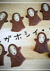 お化け型でカオナシクッキー