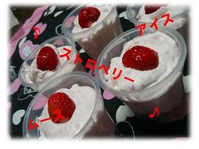 ホイップクリームで簡単ムース&アイス♪
