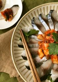 韓国風ごま油香る~しめ鯖のキムチムッチム