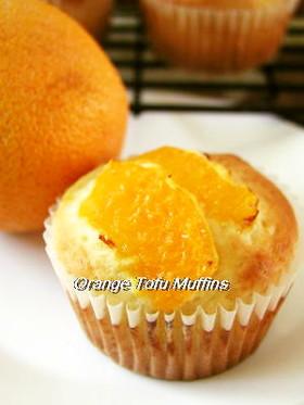 卵&乳製品不使用オレンジと豆腐のマフィン