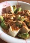 栄養満点◎アボカドと豆腐の黒蜜きなこ