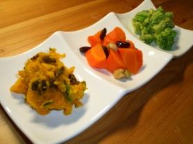 ○美肌レシピ○三色サラダ