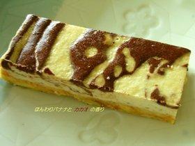 バナナとココアのチーズケーキバー