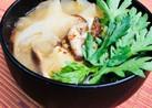お味噌汁、お雑煮に春菊×七味