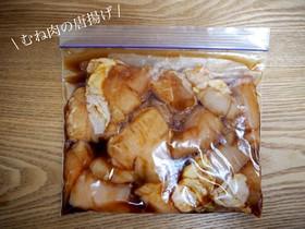 【下味冷凍】鶏むね肉の唐揚げ