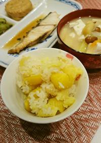 さつま芋 栗ご飯(おこわ)